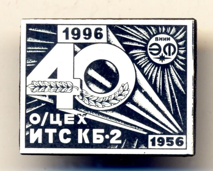 В2 1996 ИТС КБ-2 24х19 ст на пласт бул ОЦ КБ-2