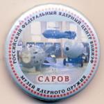 В2 2000-е РФЯЦ ВНИИЭФ МЯО 38 жесть бул-Кочанков