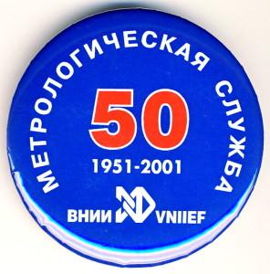 В2 2001 Метрологическая служба 50