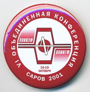 В2 2001 ВНИИЭФ ВНИИТФ VI объединенная конф