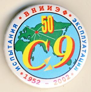 В2 2002 50 С 9 испытания ВНИИЭФ эксплуатация