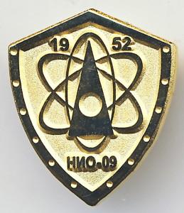 В2 2002 НИО-9 1952
