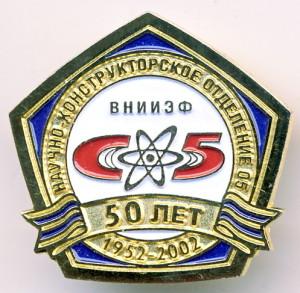 В2 2002 НКО 05 50 ЛЕТ