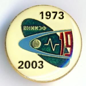 В2 2003 ВНИИЭФ С-19