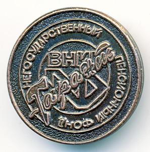 В2 2004 НПФ Гарант 24мм жм бул