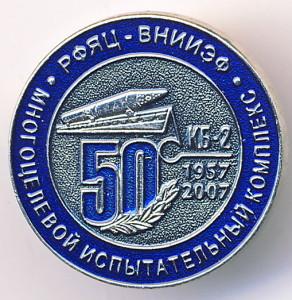 В2 2007 МИК • КБ-2 50