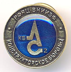 В2 2008 КОНСТРУКТОРСКОЕ БЮРО №2