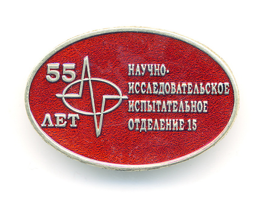 В2 2015 НИИК 55лет 30х20 латунь цанга 200 №3