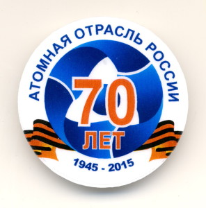 В2 2015.08.24 Атомная отрасль России (о.9) 51мм лам бум бул