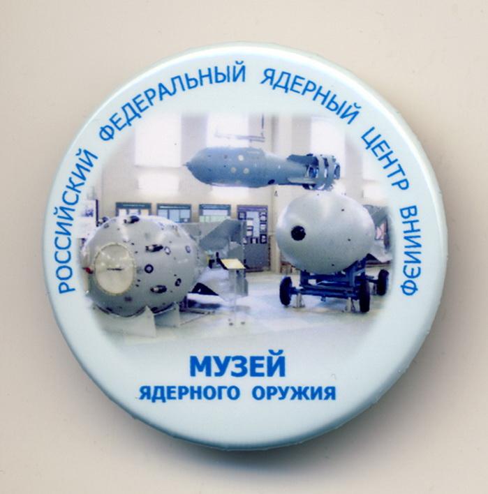 В2 2016 МУЗЕЙ ядерного оружия 38мм жесть бул