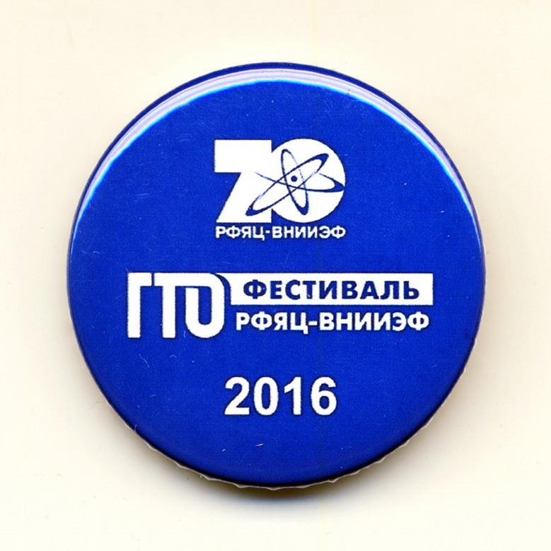 В2 70 РФЯЦ-ВНИИЭФ ГТО 38мм жесть бул 400шт Комоско-Демидов