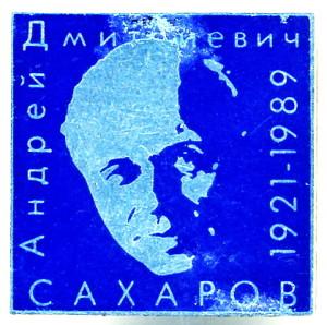 В3 2001! Портрет Сахарова квадрат