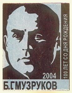 В3 2004 Портрет Музрукова