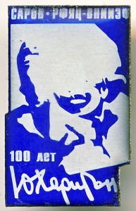 В3 2004 РФЯЦ-ВНИИЭФ Портрет Харитона