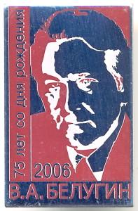 В3 2006 Портрет Белугина