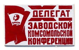 В5 1970-е Делегат XI заводской комс.конф. 30х18мм ал игла