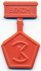 В5 1970-е КК 1-го завода 18 26х12 игла