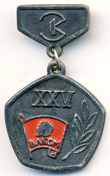 В5 1972 ХХV 1з