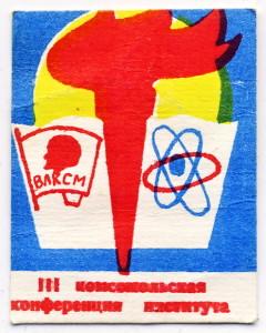 В5 1980! III комсомольская конференция института ватман игла 39х50-Егоршин