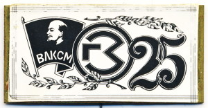 В5 1984 25 КК 1-го завода 41х20 фбумага на лат-Кочанков