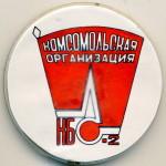 В5 1984 Комсомольская организация КБ-2 55 бул бум под оргст 30шт-Кочанков