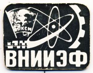 В5 ВЛКСМ ВНИИЭФ фбум на текстолите игла 43х33-Егоршин