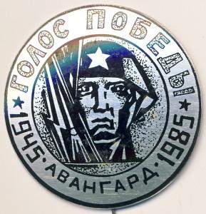 В6 1985 •АВАНГАРД• ГОЛОС ПОБЕДЫ 1945