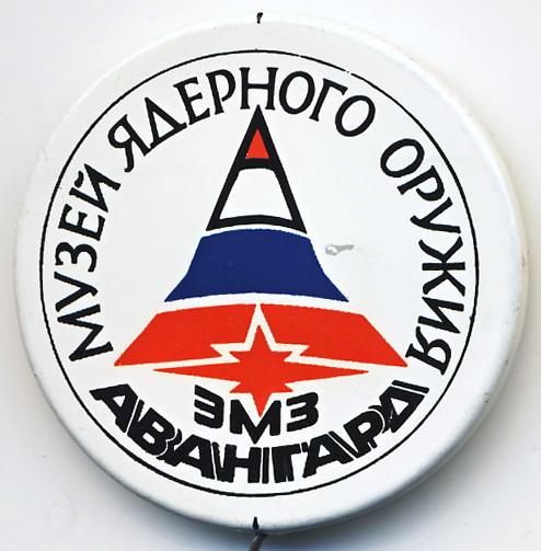 В6 1998 ЭМЗ АВАНГАРД Музей ядерного оружия