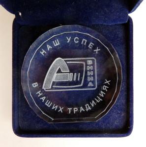 2012! ВНИИА наш успех в наших традициях 80мм стекло с синей кор 100мм Байрак
