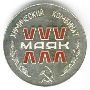 АМ1 1978 30 лет хим.комбинат Маяк