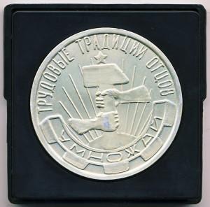 АМ1 1980-е Посвящение в рабочие 54 71-Кочанков