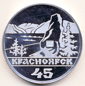 АМ1 1981 Красноярск 45 XXV лет 50 68х100 полиров-Кочанков
