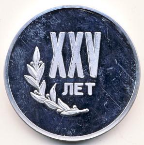 АМ1 1981 Красноярск 45 XXV лет-обр-Кочанков