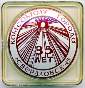 АМ1 1982 Свердловск-45 35 лет комсомолу 54 59-Кочанков