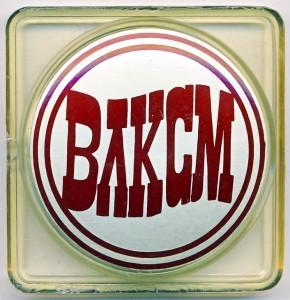 АМ1 1982 Свердловск-45 35 лет комсомолу-обр-Кочанков
