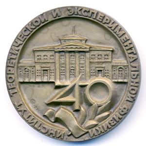 АМ1 1985 ИТЭФ 40лет 61мм бронза ММД