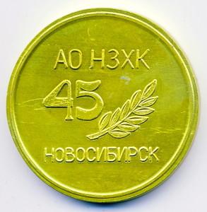 АМ1 1993 45лет НЗХК 47мм аа-Градобитов
