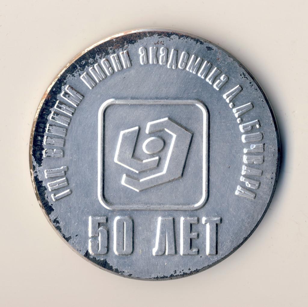 АМ1 1995 50 лет ВНИИНМ 61 серебрение-обр-Илькаев - копия