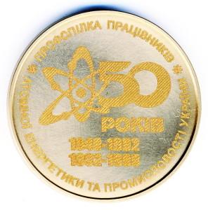 АМ1 1998 50лет РПРАЭП 51мм жм-обр-Градобитов