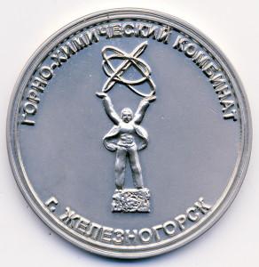 АМ1 2004 ГХК Железногорск 50 92 бм Н-Кудрявцев