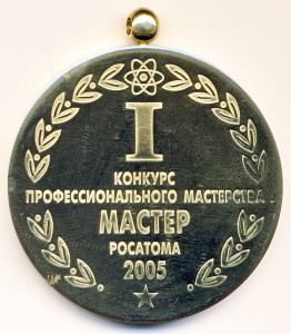 АМ1 2005 ОКБМ Мастер Росатома 78мм латунь-обр