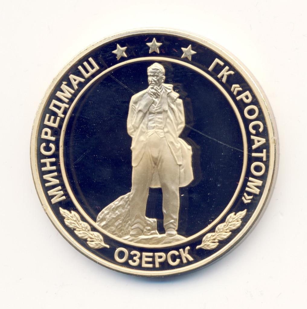 АМ1 2008! ОЗЕРСК 39 жм кММД оргст.капсула-Илькаев - копия