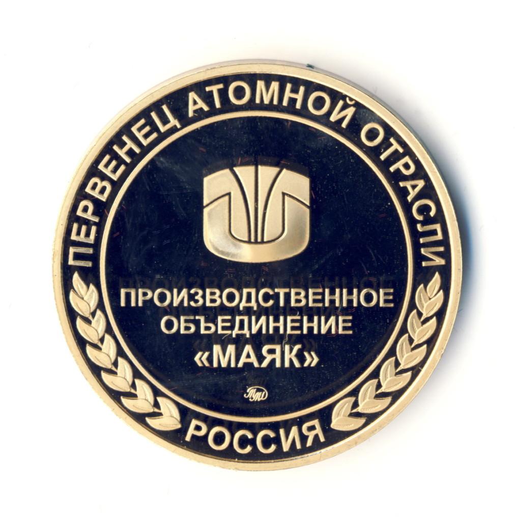 АМ1 2008! ОЗЕРСК 39 жм кММД оргст.капсула-обр 1-Илькаев - копия