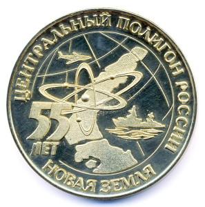 АМ1 2009 ЦПР Новая земля 60мм полир жм-Градобитов