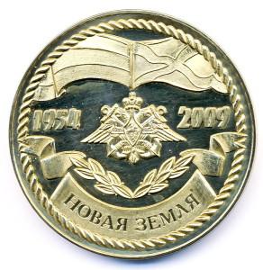 АМ1 2009 ЦПР Новая земля 60мм полир жм-обр-Градобитов