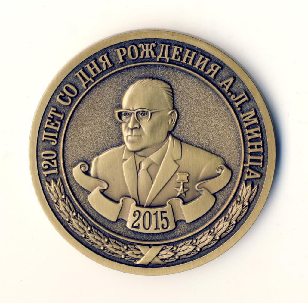 АМ1 2015 ОАО РТИ 120 лет А.Л.МИНЦ 50 жм 80 тсин бархат-Илькаев - копия
