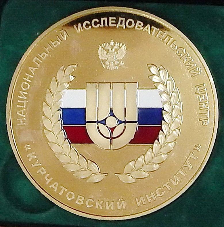 АМ1 НИЦ Курчатовский институт