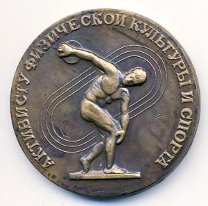 АМ2 1970-е Активисту ФК и С ЦС ФиС