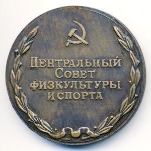 АМ2 1970-е Активисту ФК и С ЦС ФиС-обр