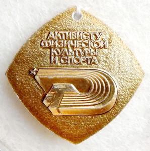 АМ2 1980-е Активисту ФКиС-Добровольский